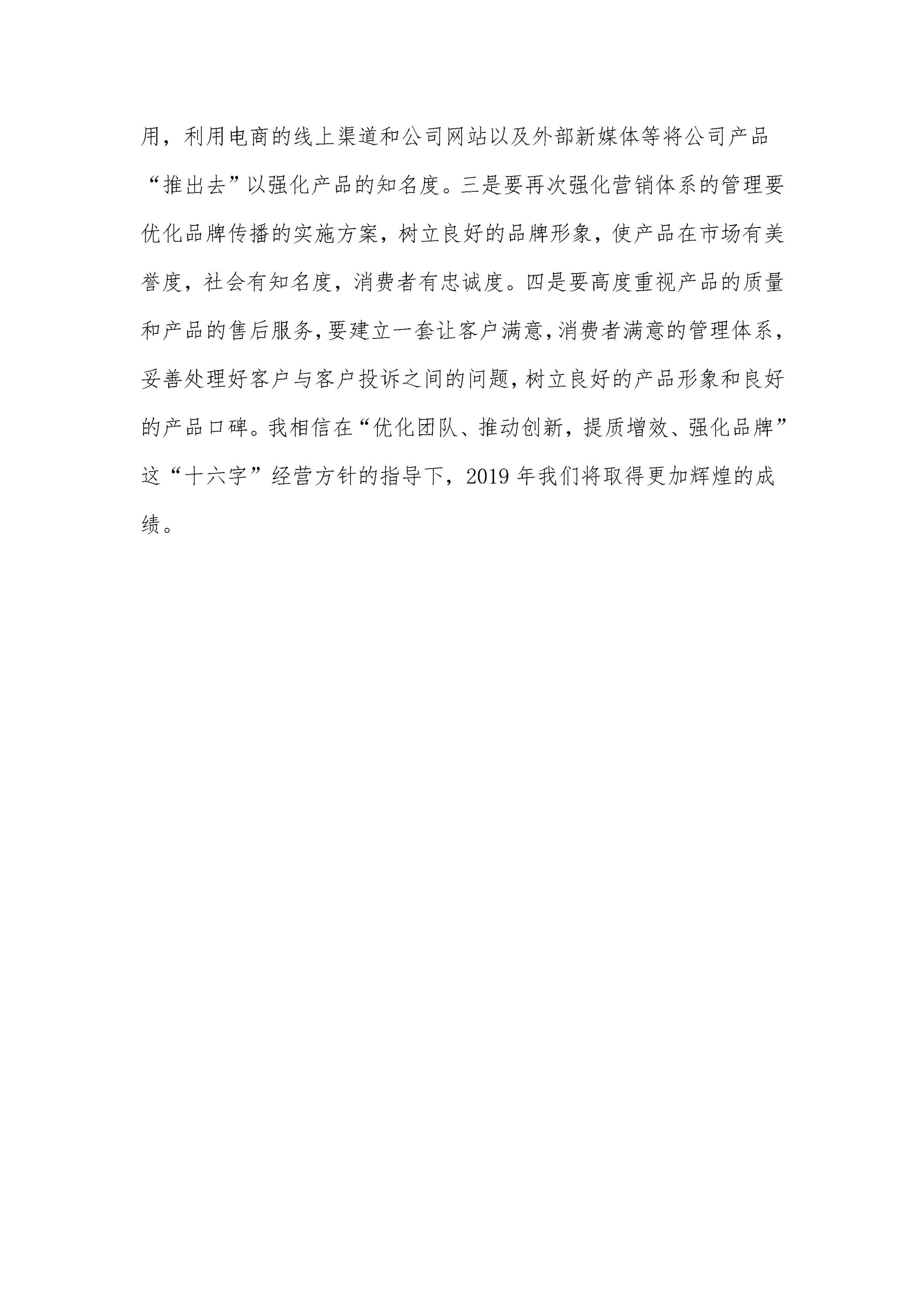 云南理世實業(集團)有限責任公司2018年社會責任報告.FR11_15.jpg