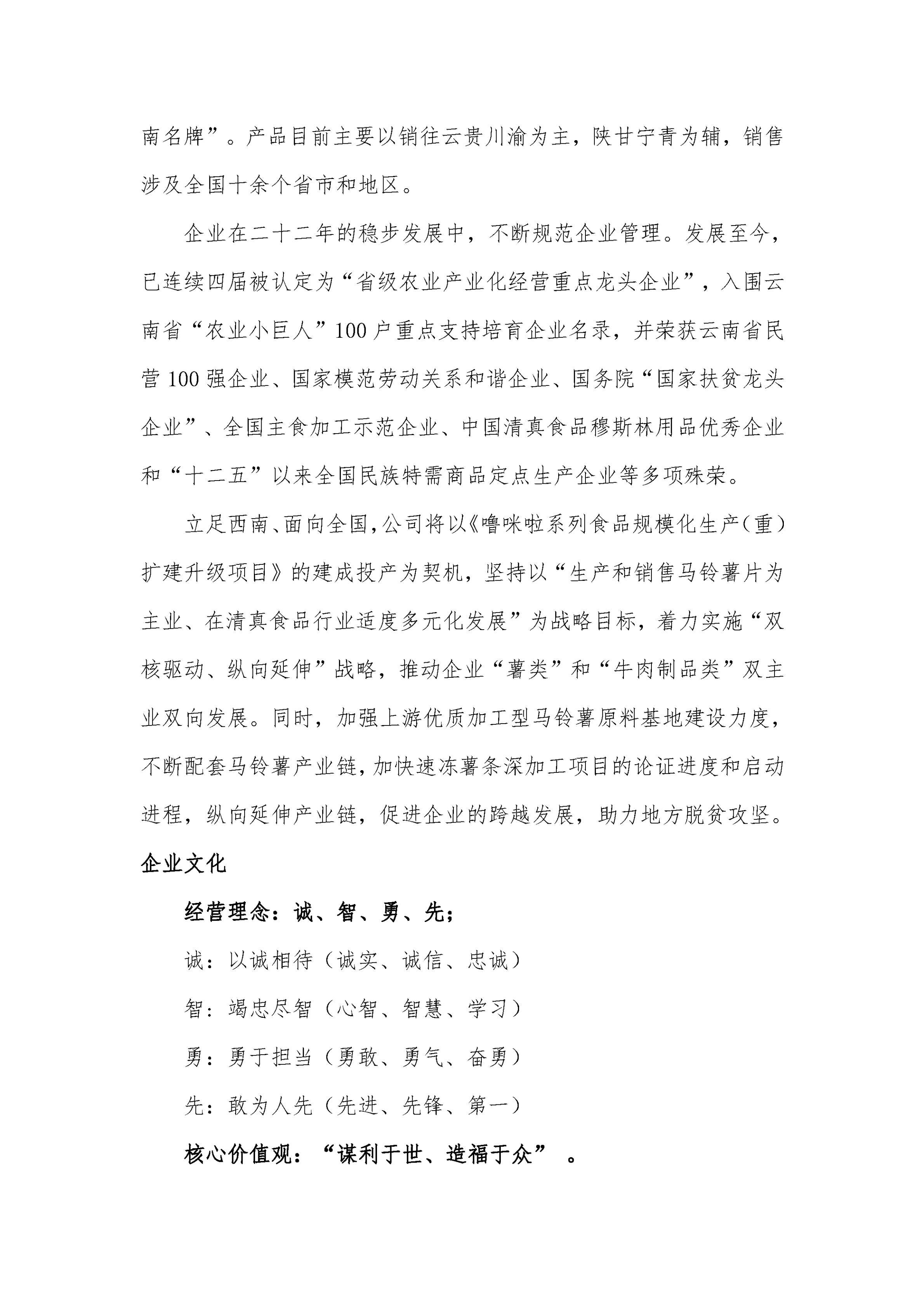 云南理世實業(集團)有限責任公司2018年社會責任報告.FR11_04.jpg
