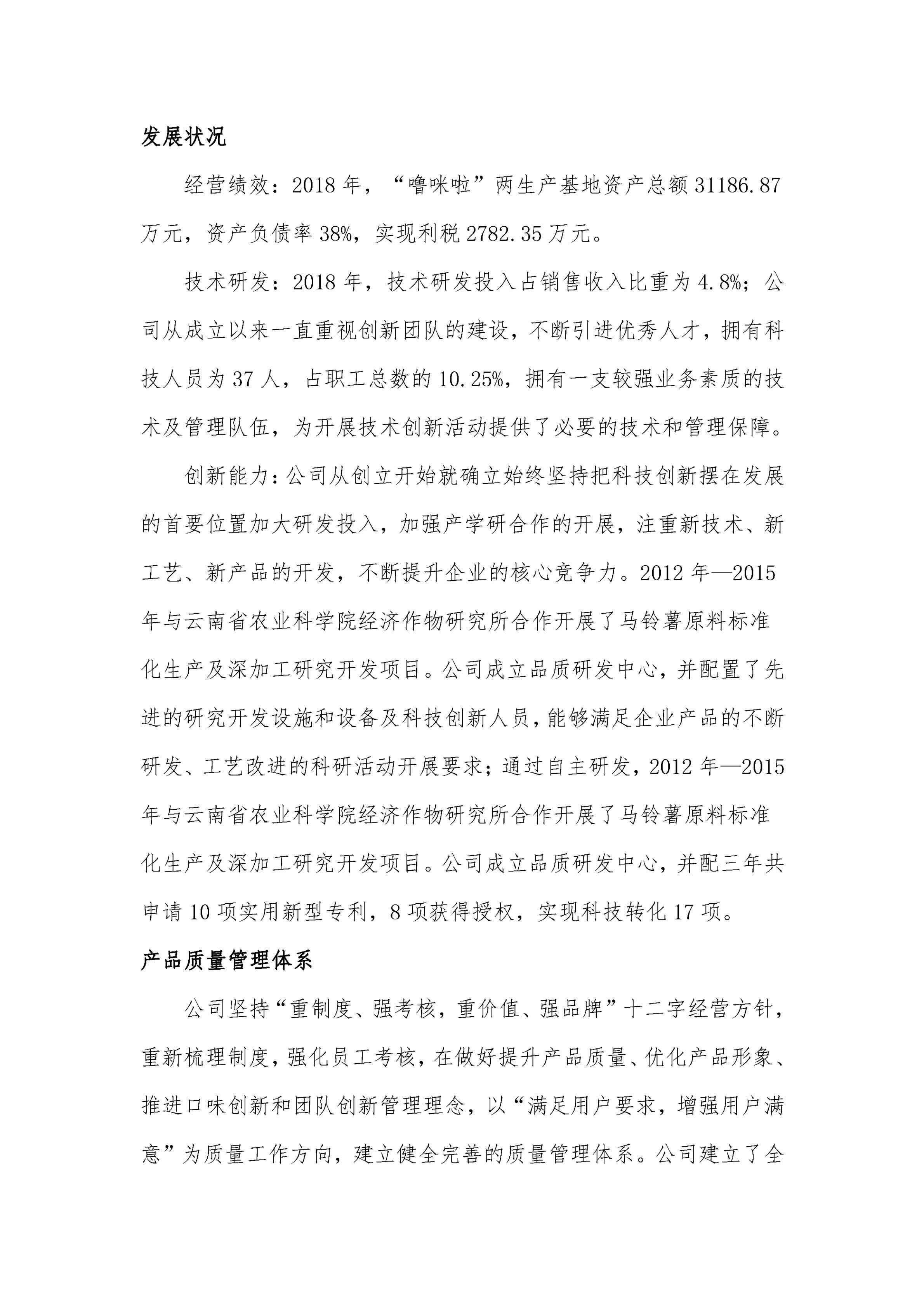 云南理世實業(集團)有限責任公司2018年社會責任報告.FR11_06.jpg