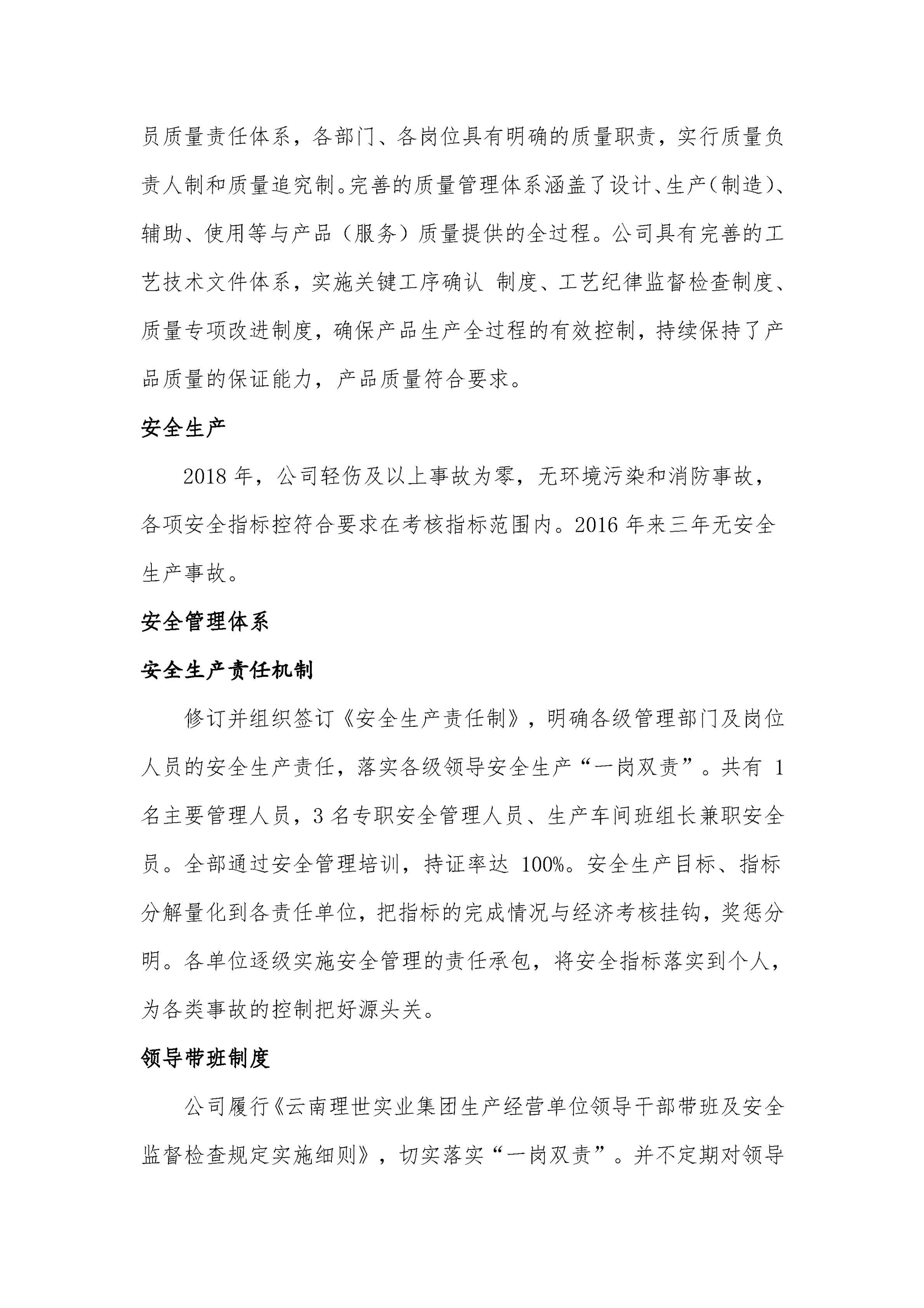 云南理世實業(集團)有限責任公司2018年社會責任報告.FR11_07.jpg