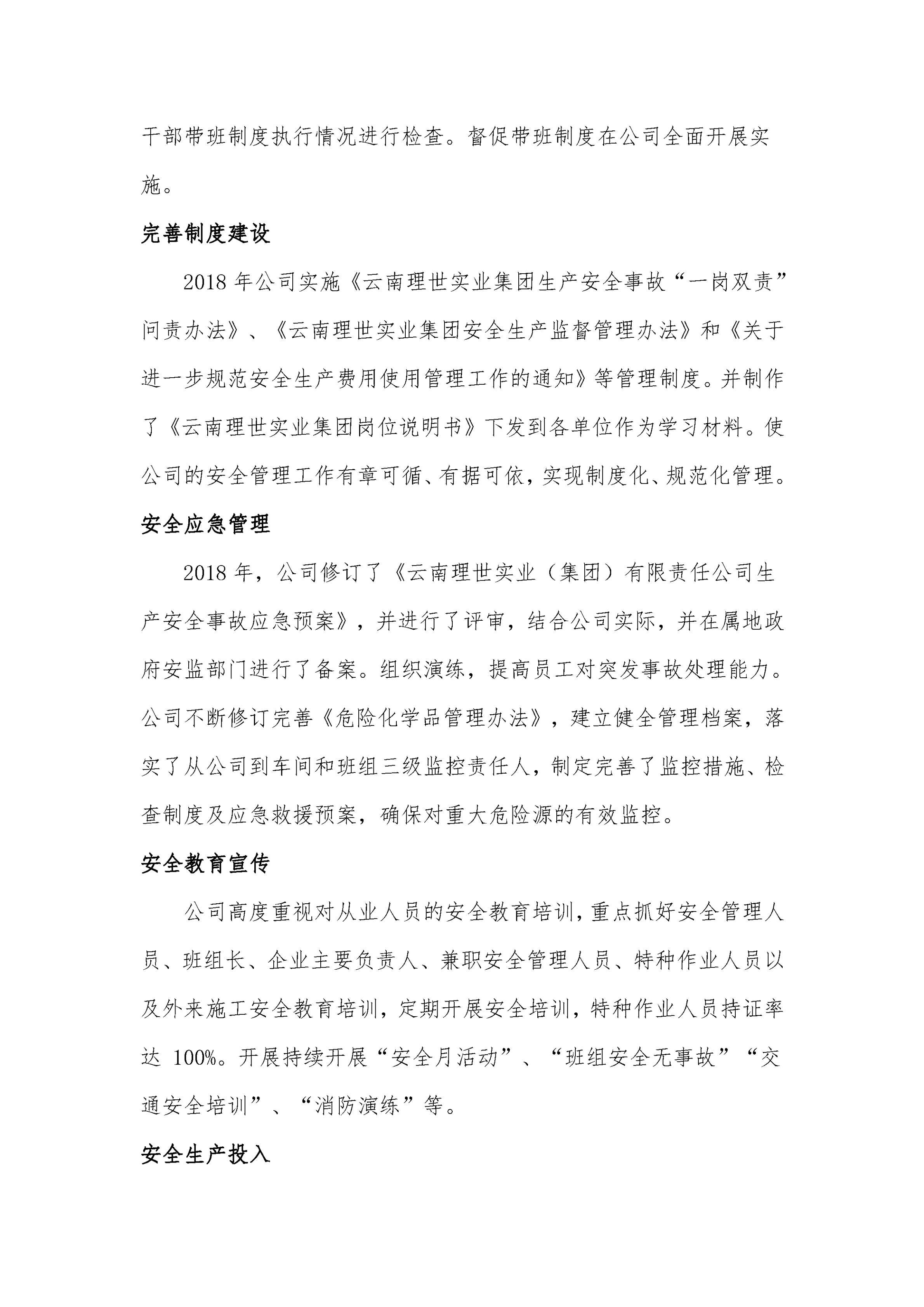 云南理世實業(集團)有限責任公司2018年社會責任報告.FR11_08.jpg
