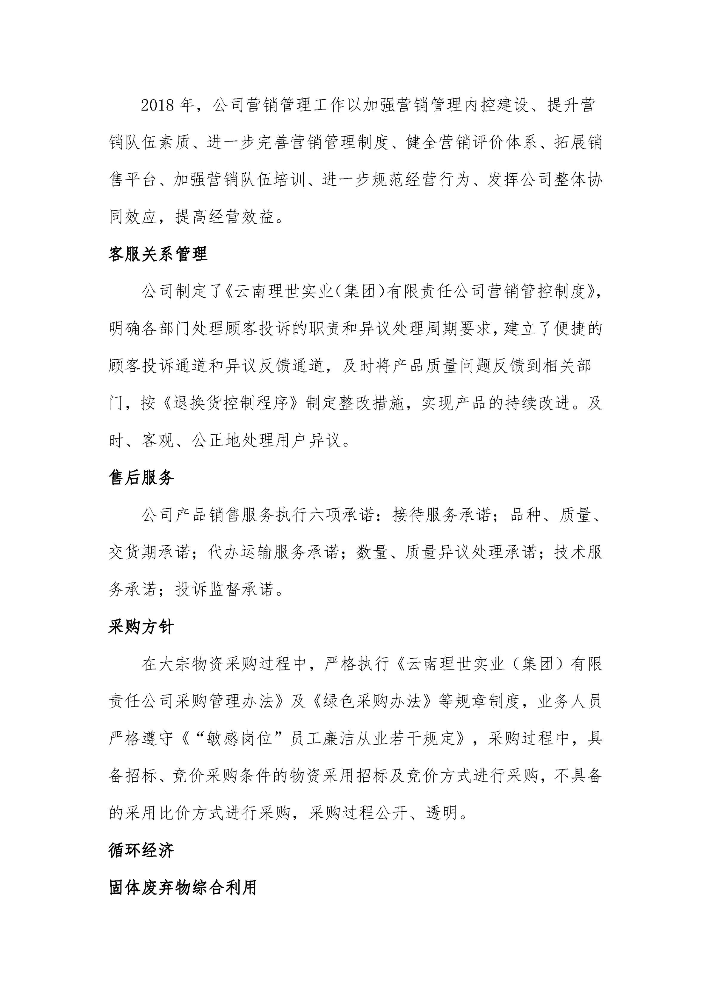 云南理世實業(集團)有限責任公司2018年社會責任報告.FR11_10.jpg