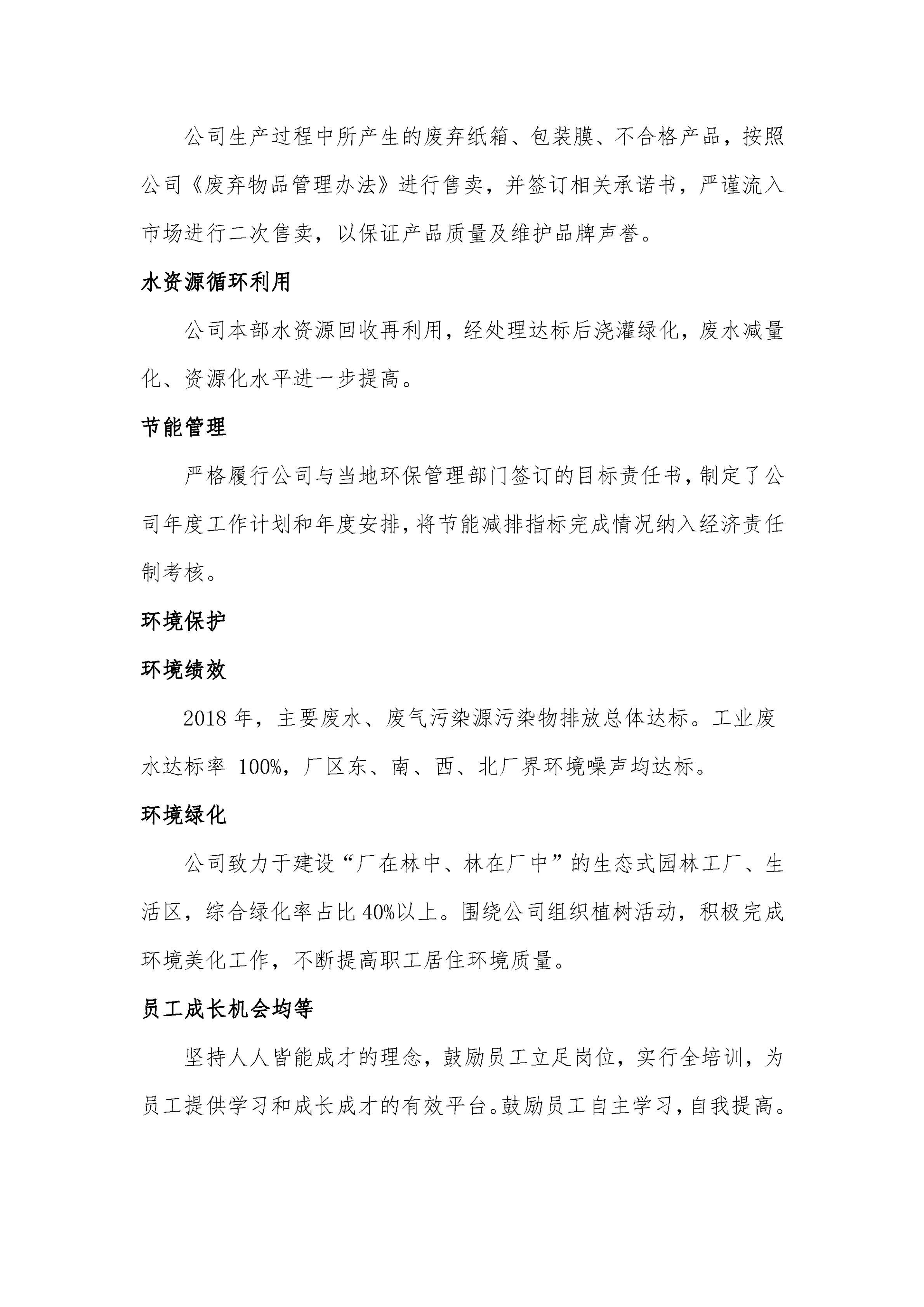 云南理世實業(集團)有限責任公司2018年社會責任報告.FR11_11.jpg