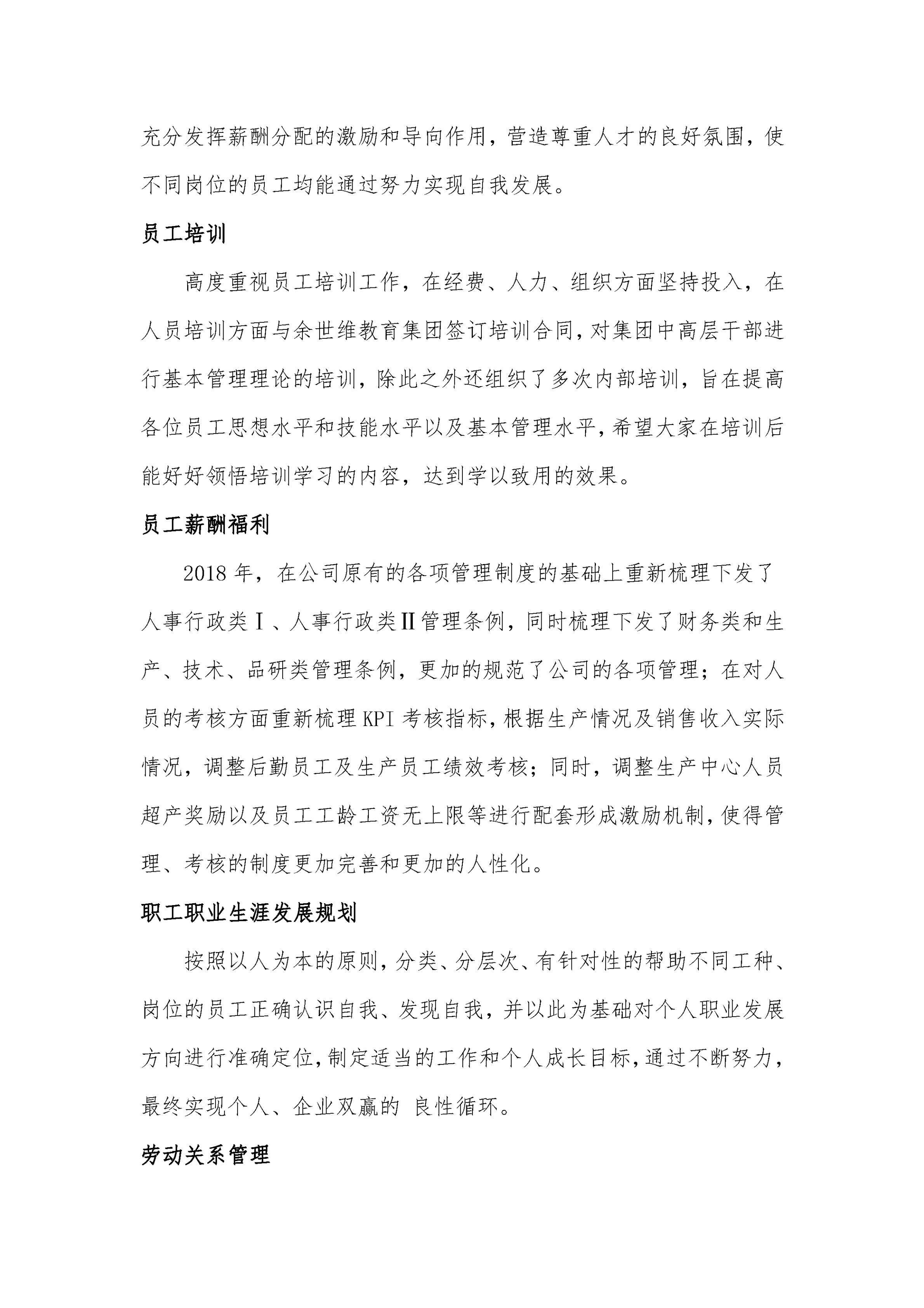 云南理世實業(集團)有限責任公司2018年社會責任報告.FR11_12.jpg