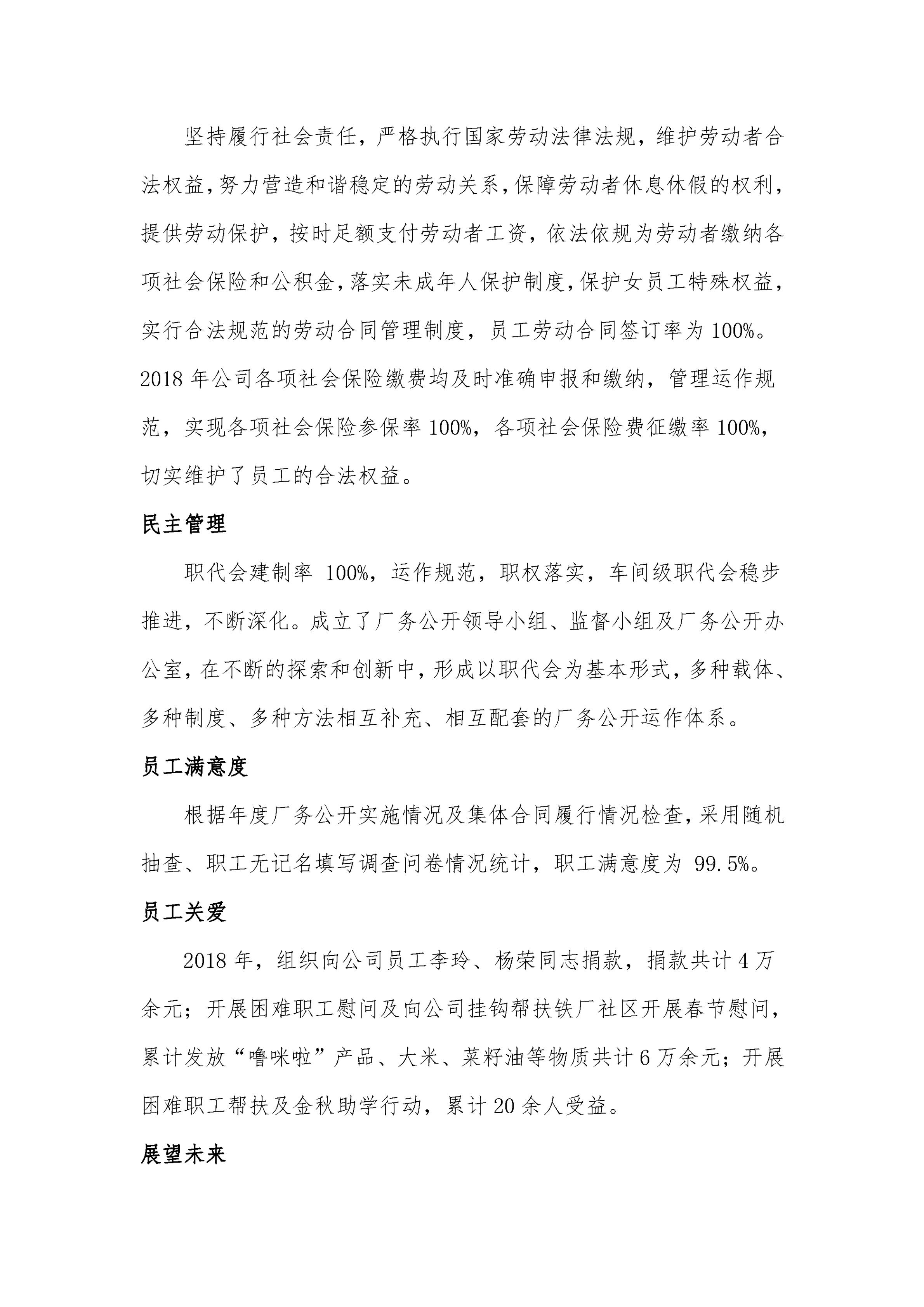 云南理世實業(集團)有限責任公司2018年社會責任報告.FR11_13.jpg
