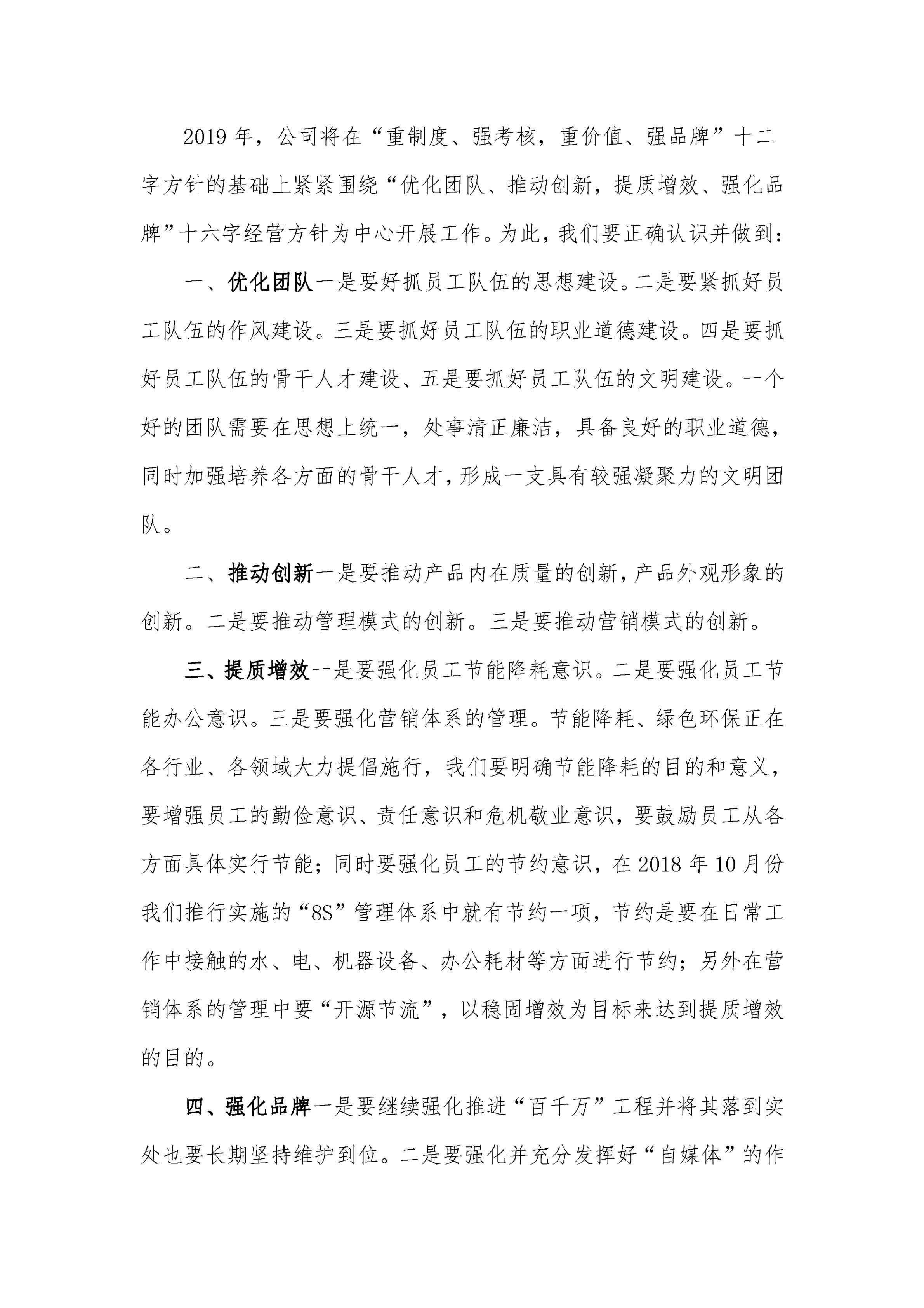 云南理世實業(集團)有限責任公司2018年社會責任報告.FR11_14.jpg