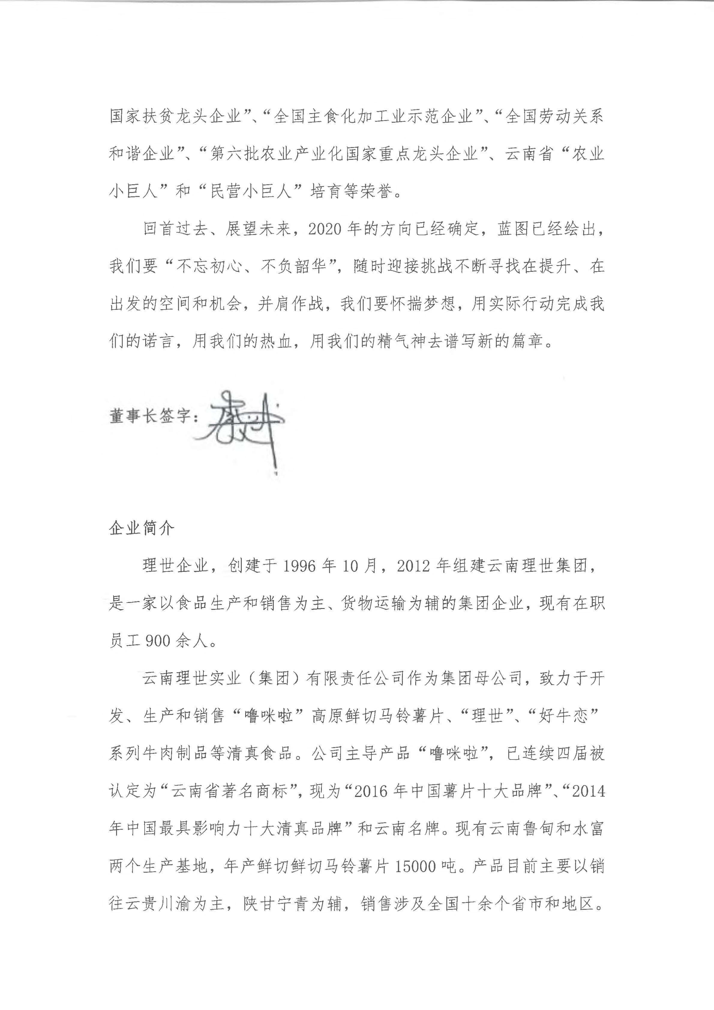 云南理世实业(集团)有限责任公司2019年社会责任报告.FR11_03.jpg