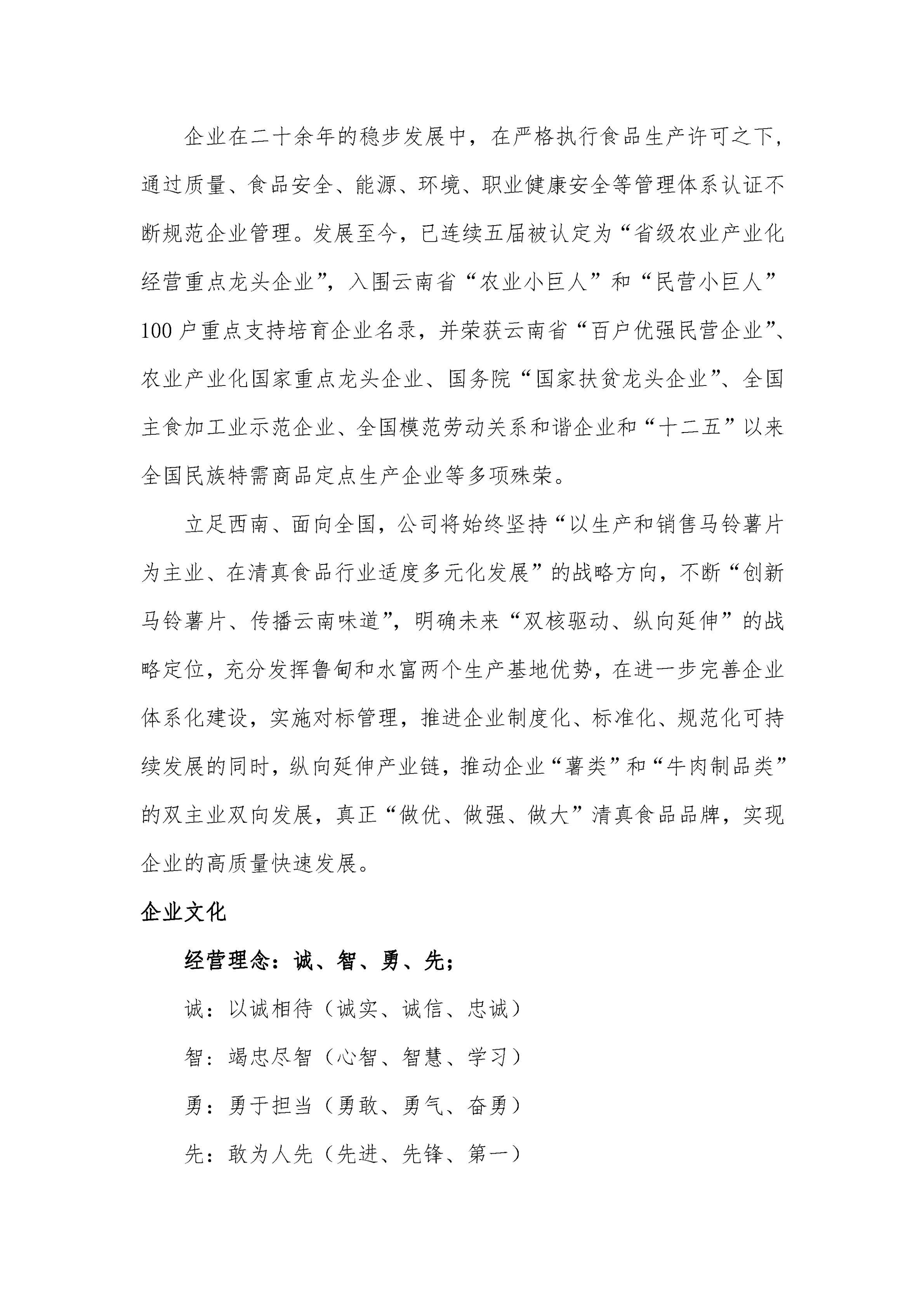 云南理世实业(集团)有限责任公司2019年社会责任报告.FR11_04.jpg