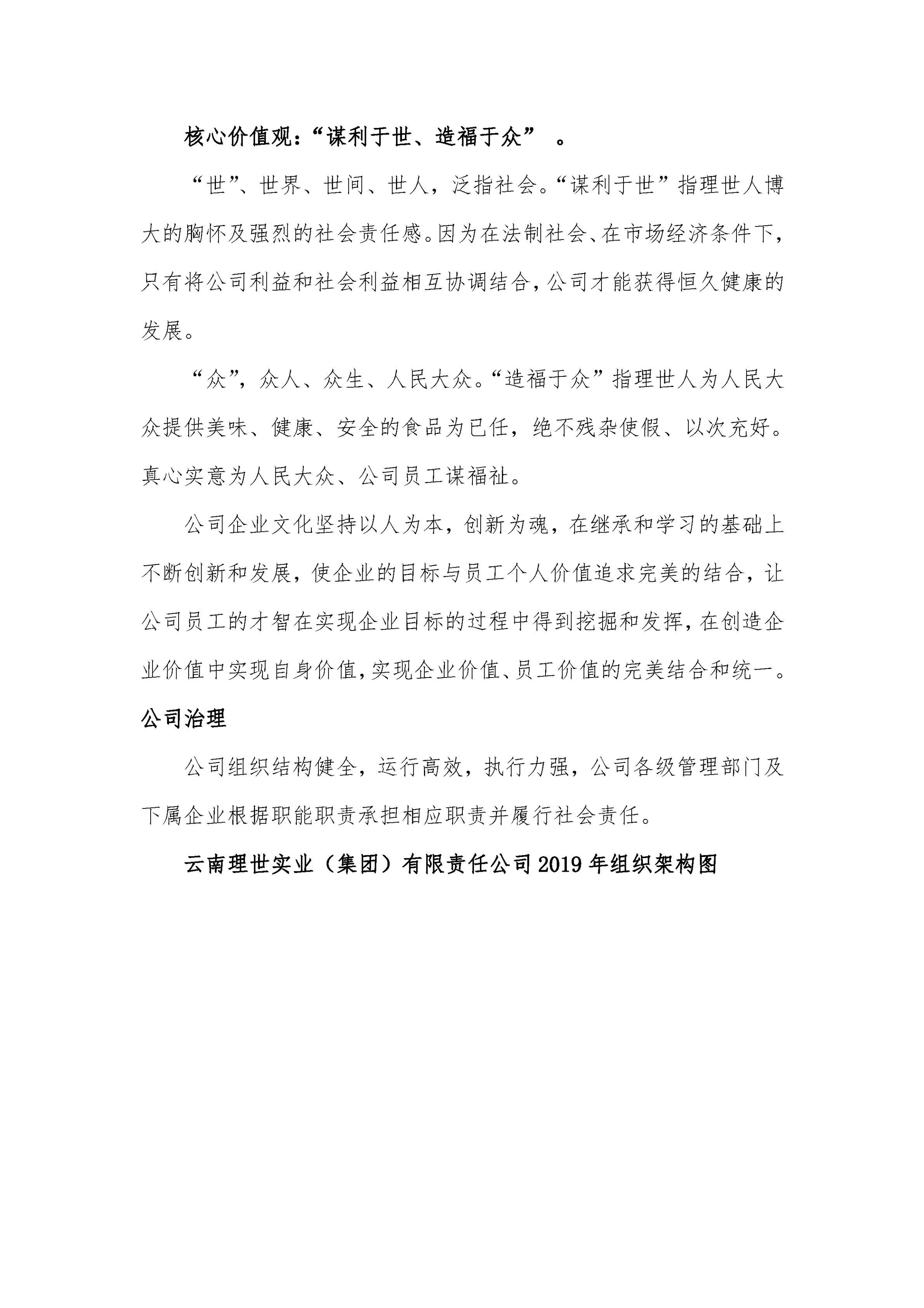 云南理世实业(集团)有限责任公司2019年社会责任报告.FR11_05.jpg