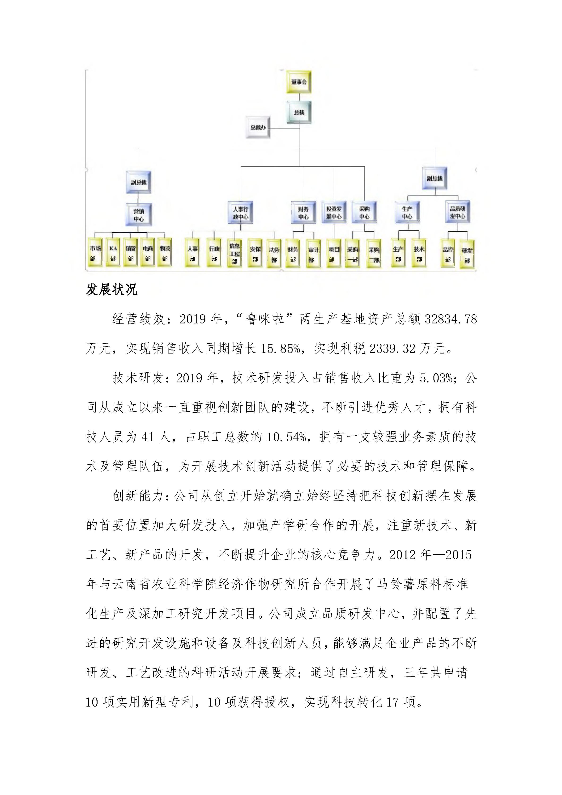 云南理世实业(集团)有限责任公司2019年社会责任报告.FR11_06.jpg