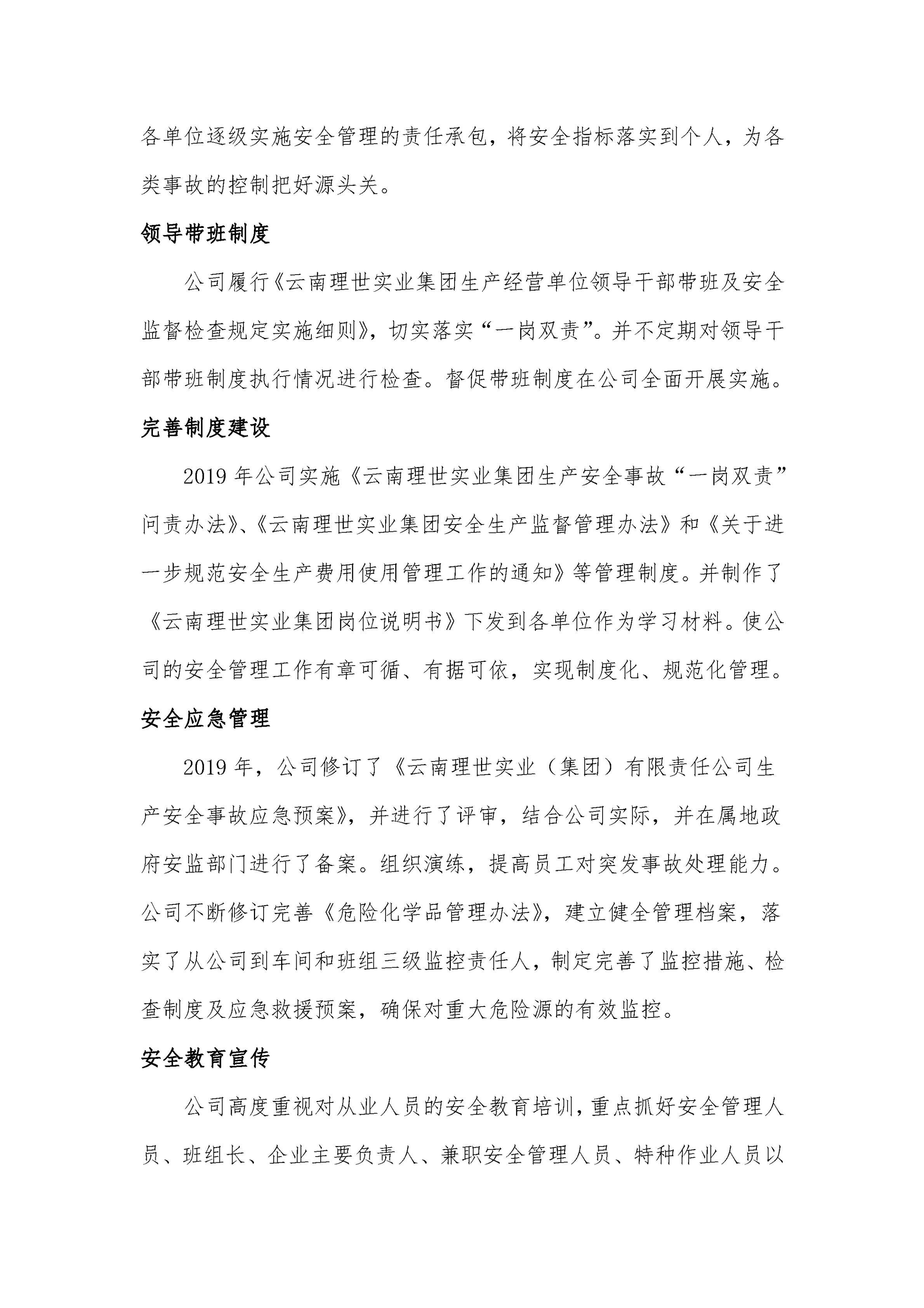 云南理世实业(集团)有限责任公司2019年社会责任报告.FR11_08.jpg