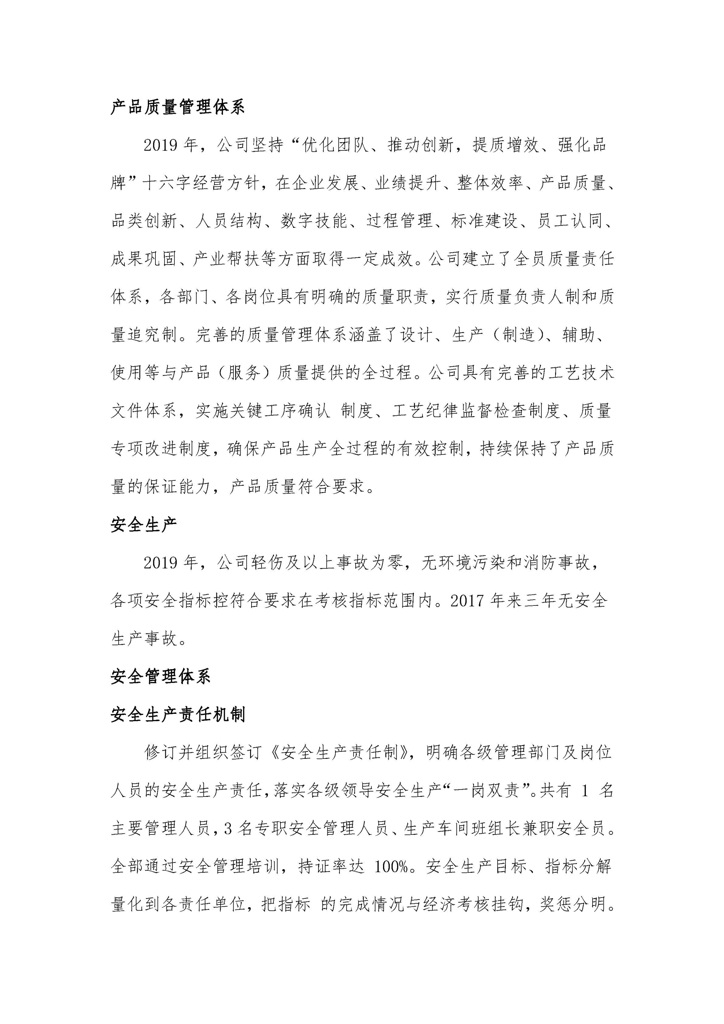 云南理世实业(集团)有限责任公司2019年社会责任报告.FR11_07.jpg