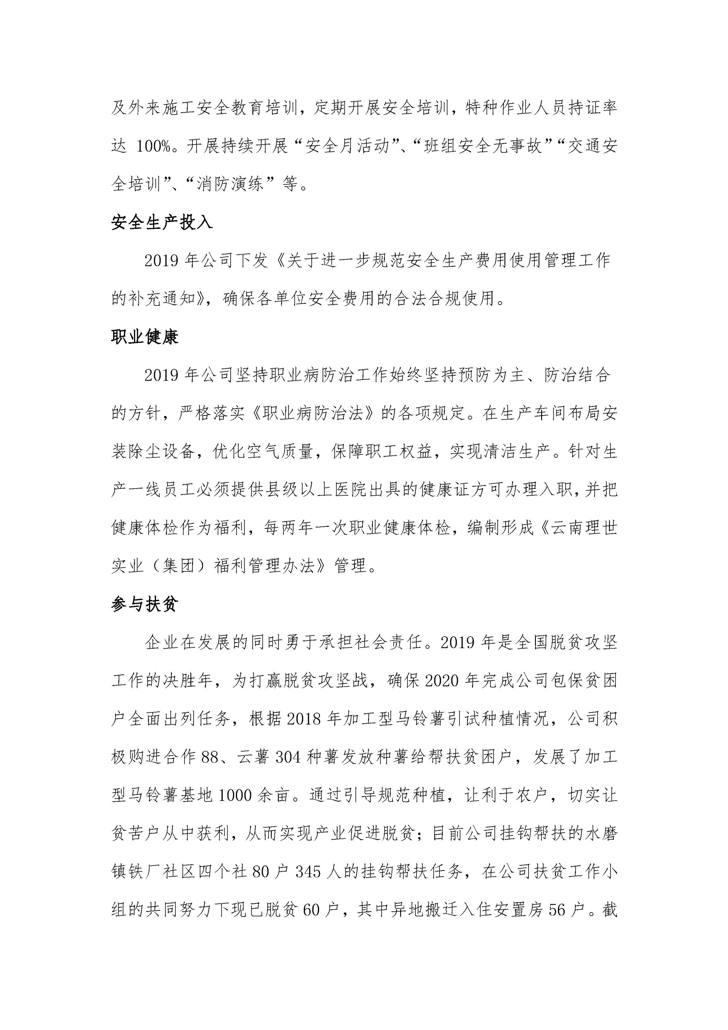 云南理世实业(集团)有限责任公司2019年社会责任报告.FR11_09.jpg