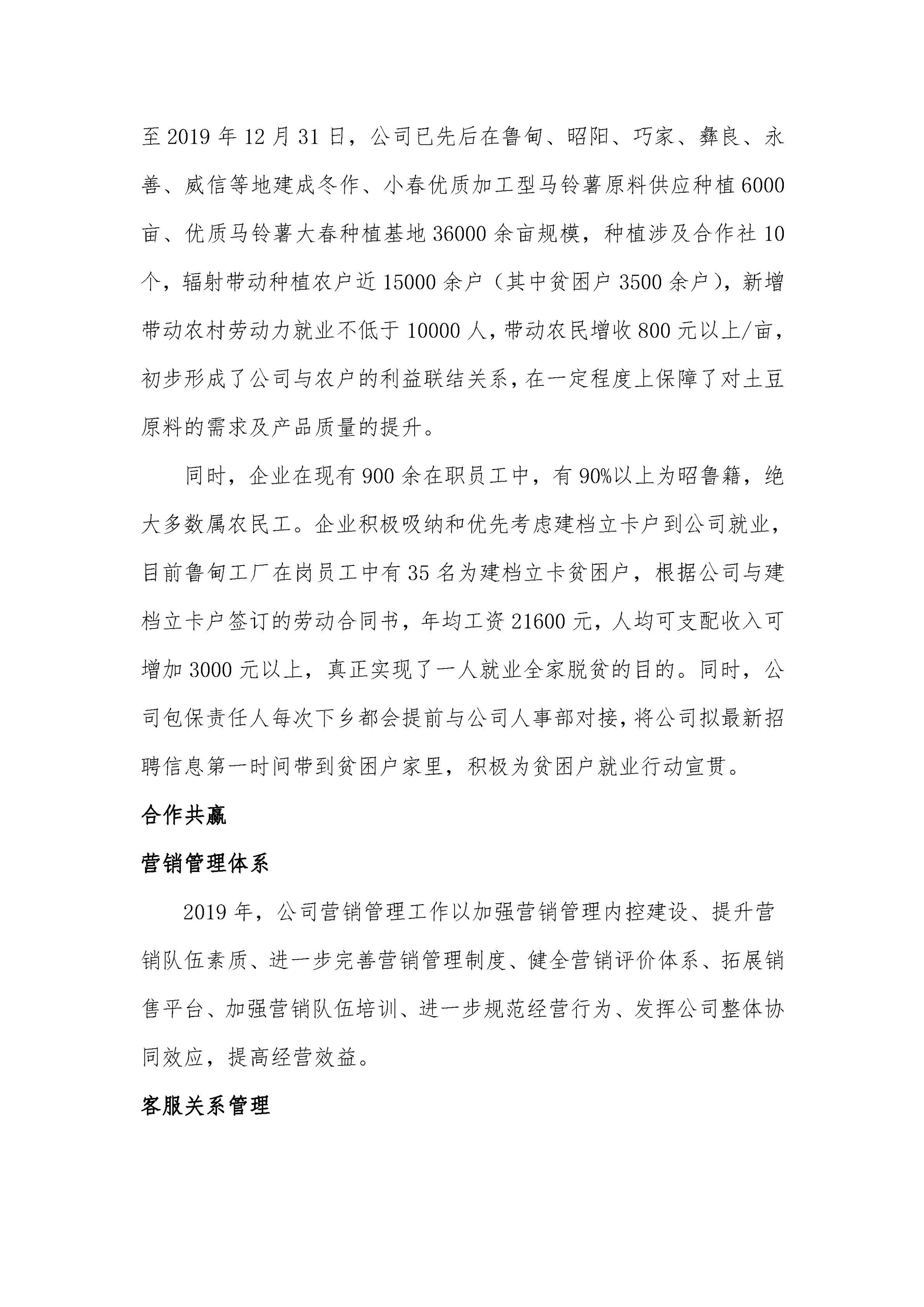 云南理世实业(集团)有限责任公司2019年社会责任报告.FR11_10.jpg