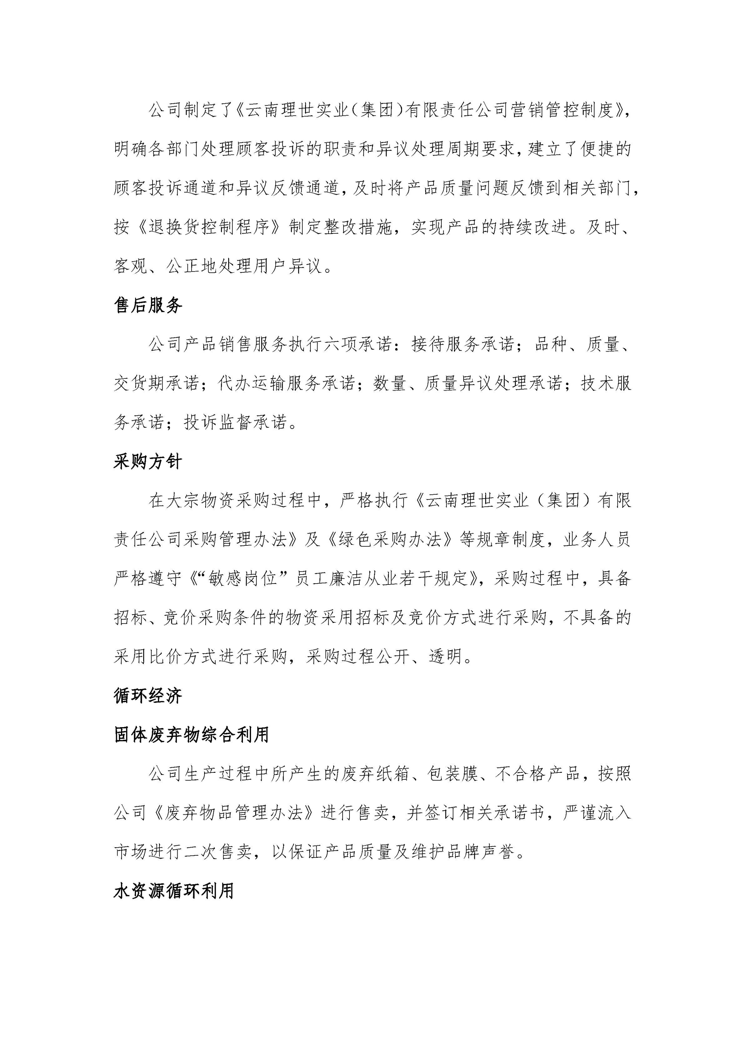 云南理世实业(集团)有限责任公司2019年社会责任报告.FR11_11.jpg