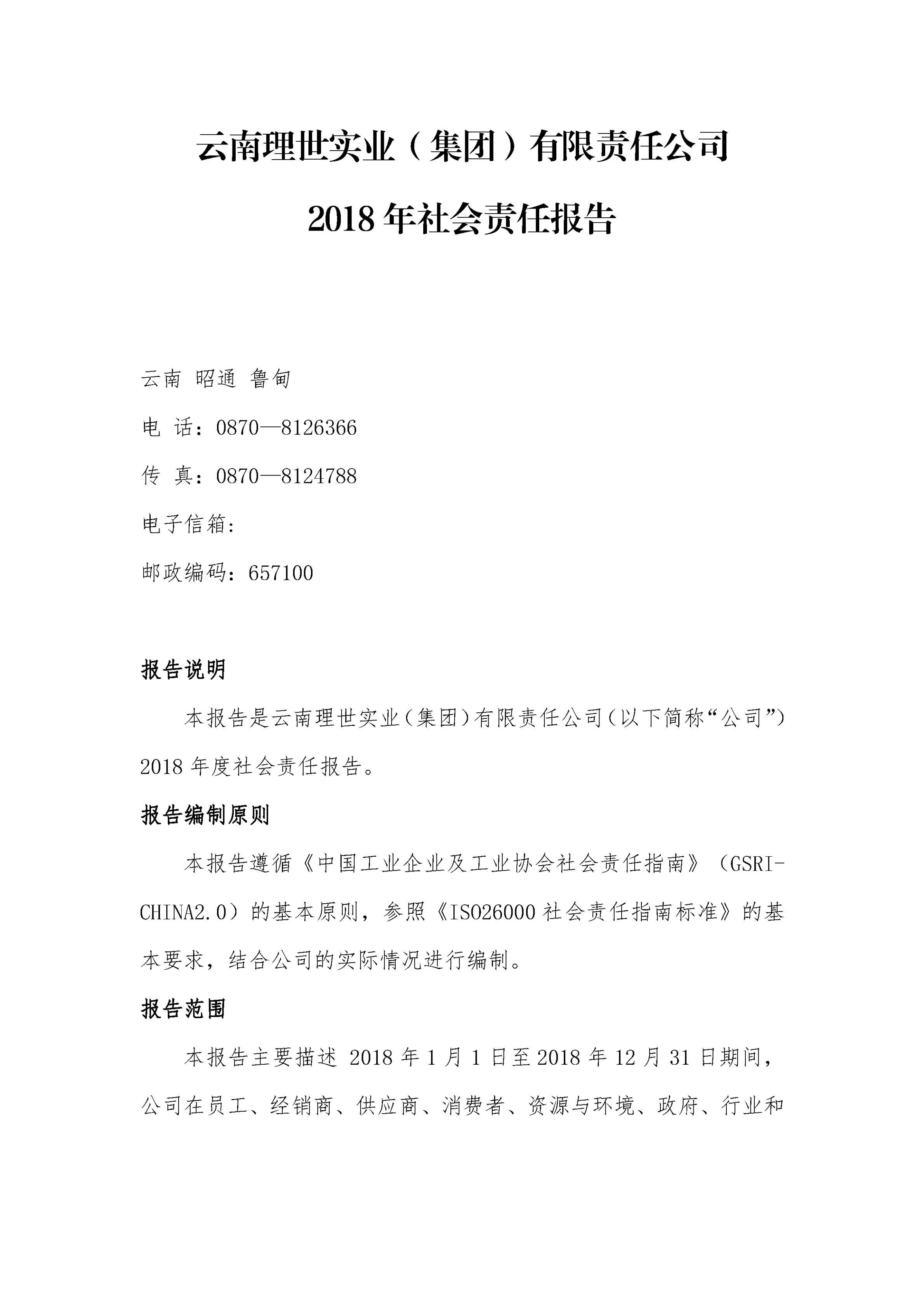 云南理世實業(集團)有限責任公司2018年社會責任報告.FR11_00.jpg