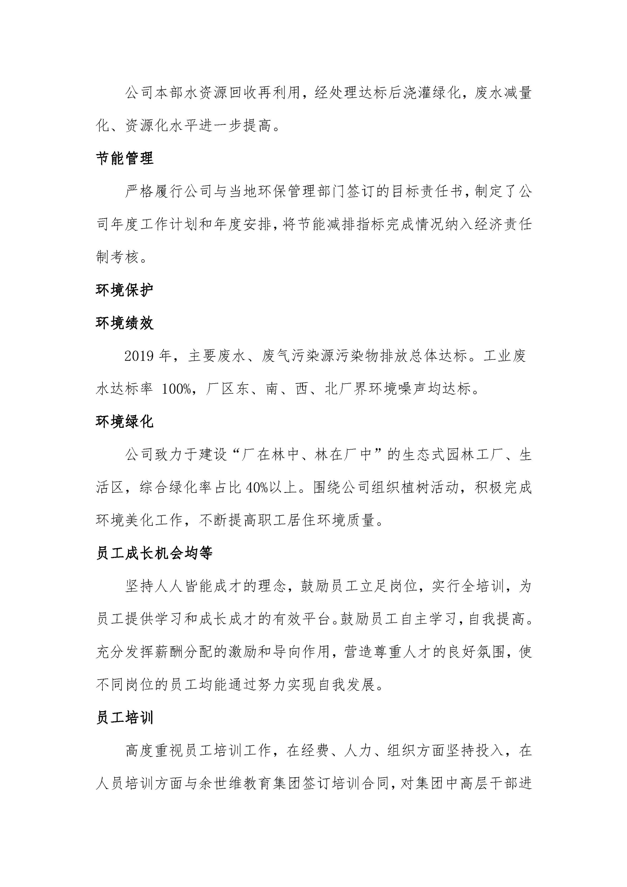 云南理世实业(集团)有限责任公司2019年社会责任报告.FR11_12.jpg
