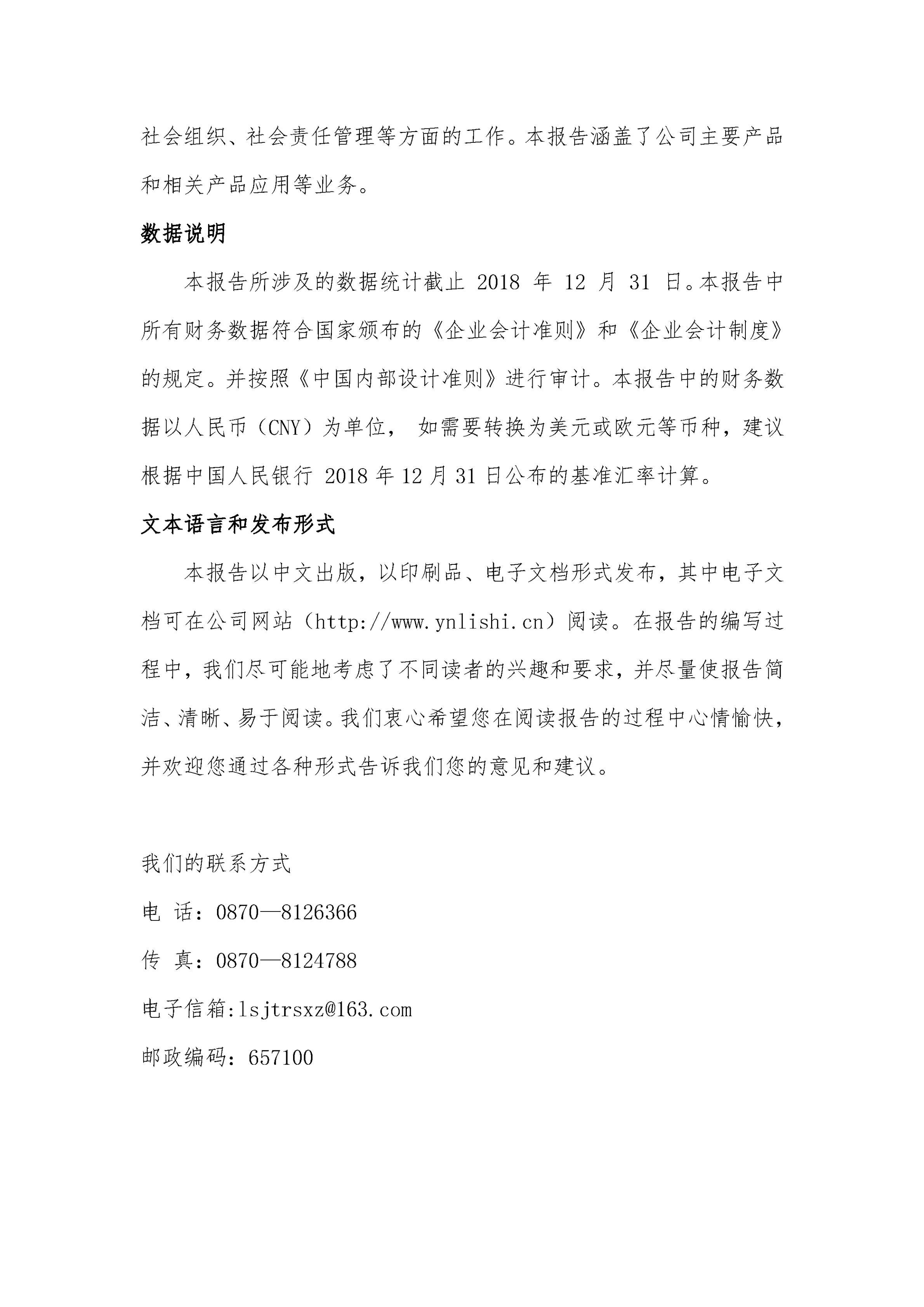 云南理世實業(集團)有限責任公司2018年社會責任報告.FR11_01.jpg