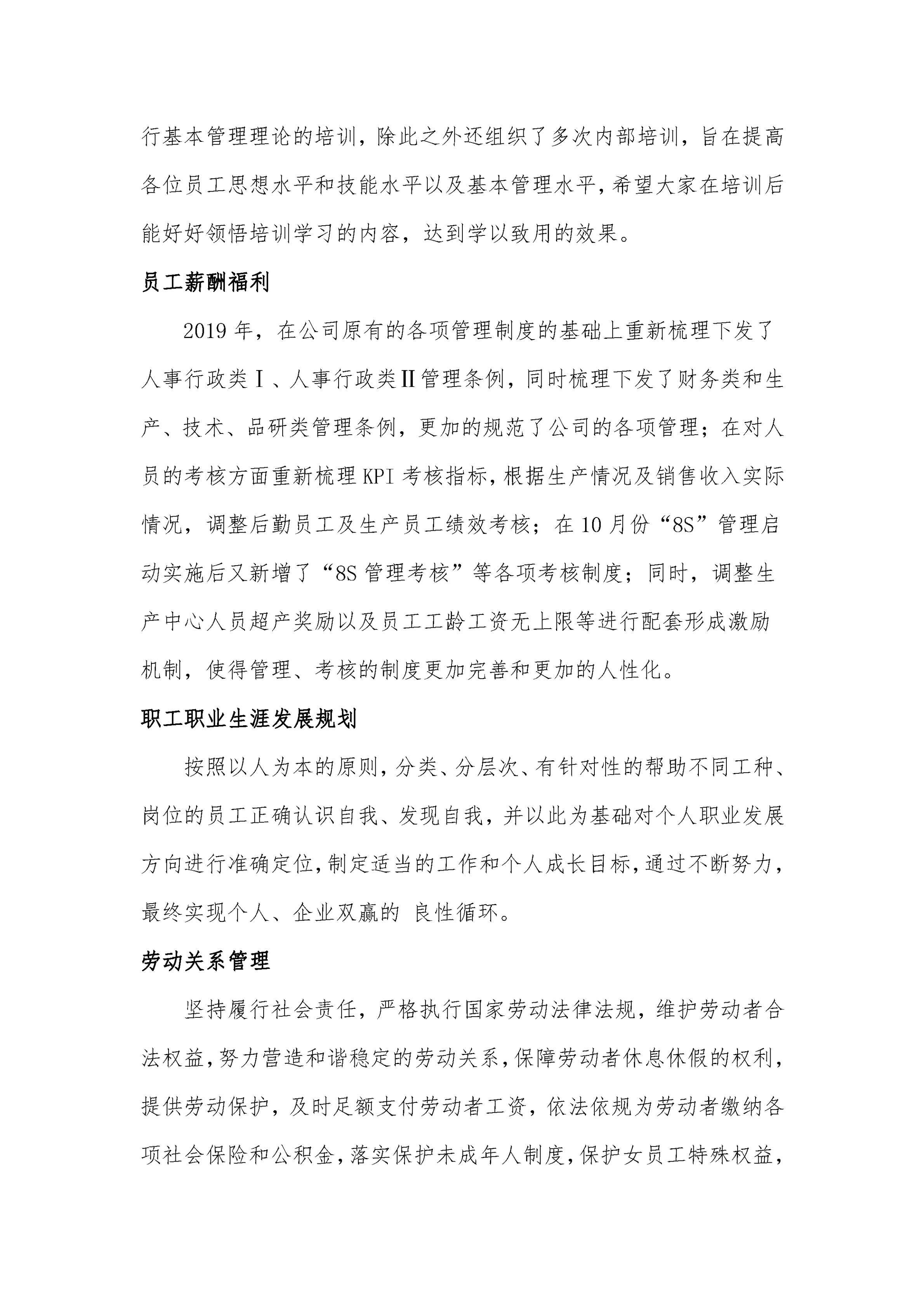 云南理世实业(集团)有限责任公司2019年社会责任报告.FR11_13.jpg