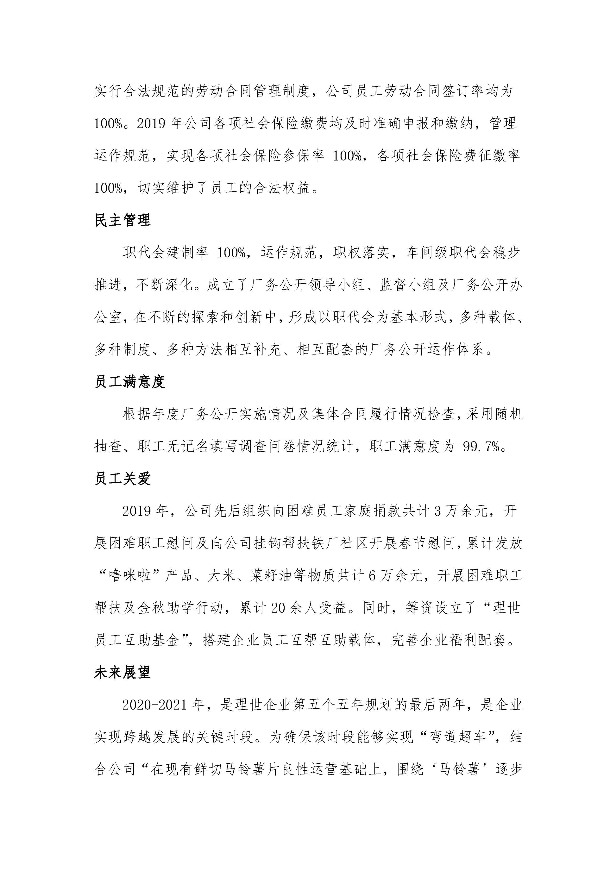 云南理世实业(集团)有限责任公司2019年社会责任报告.FR11_14.jpg