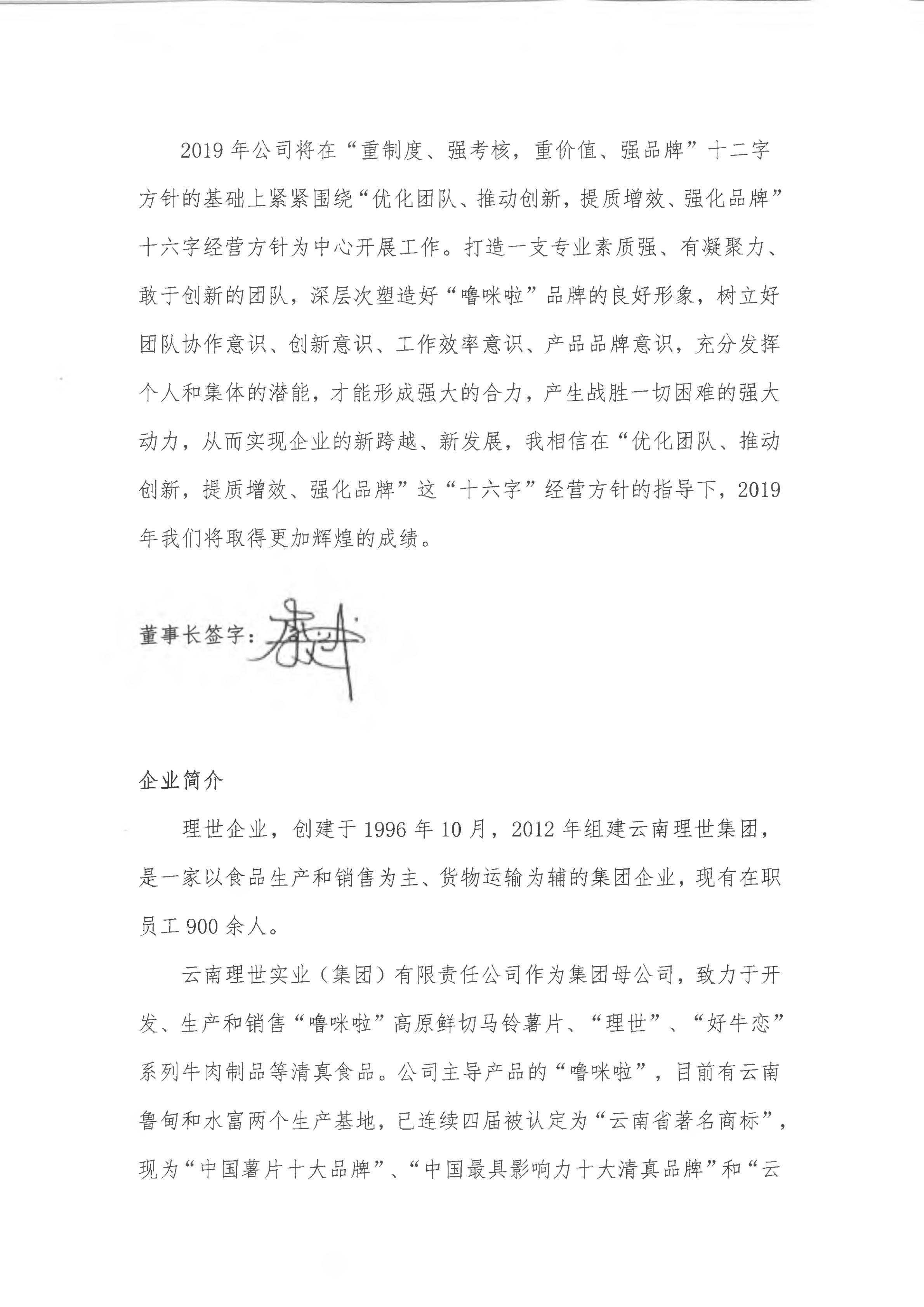 云南理世實業(集團)有限責任公司2018年社會責任報告.FR11_03.jpg