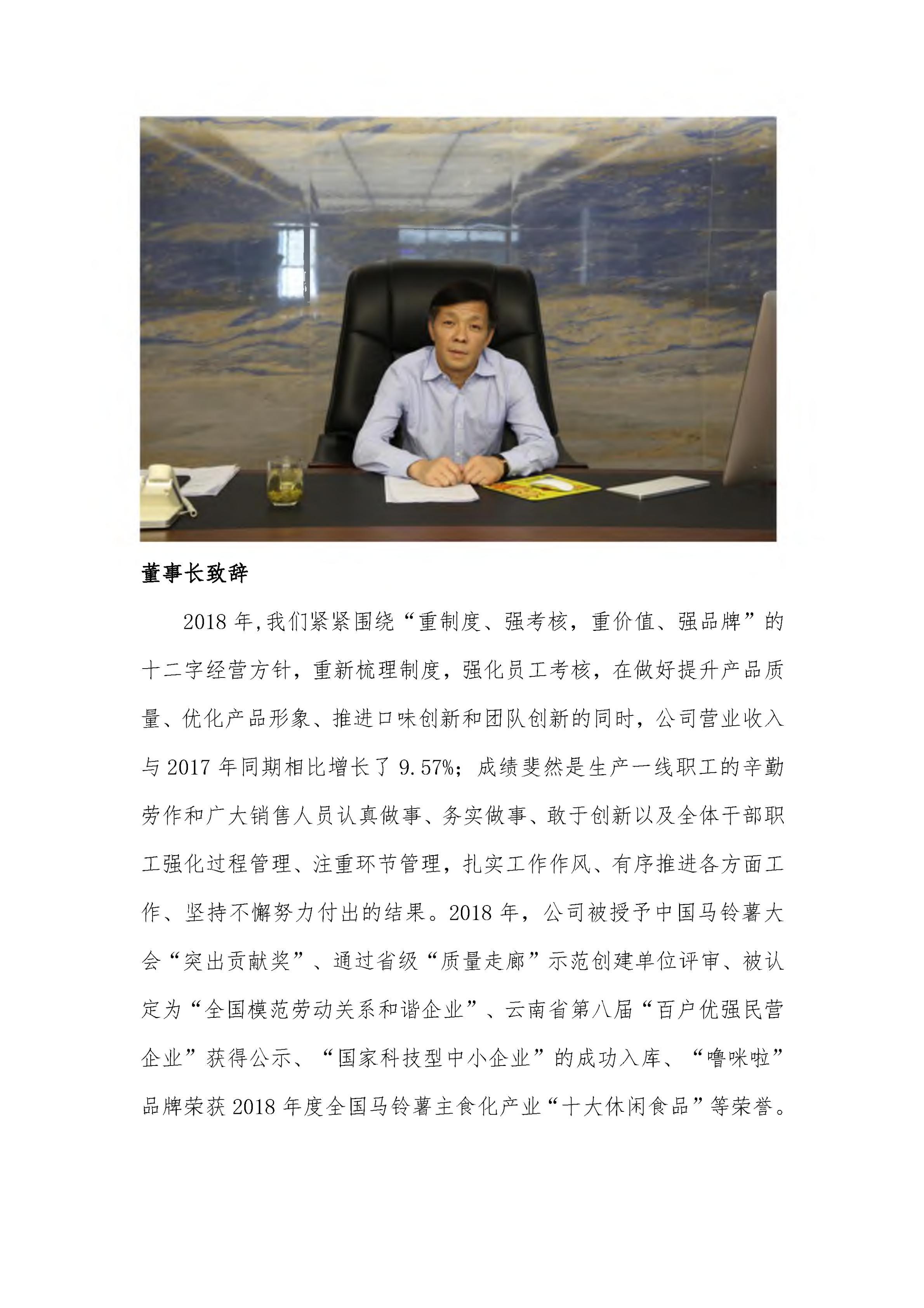 云南理世實業(集團)有限責任公司2018年社會責任報告.FR11_02.jpg