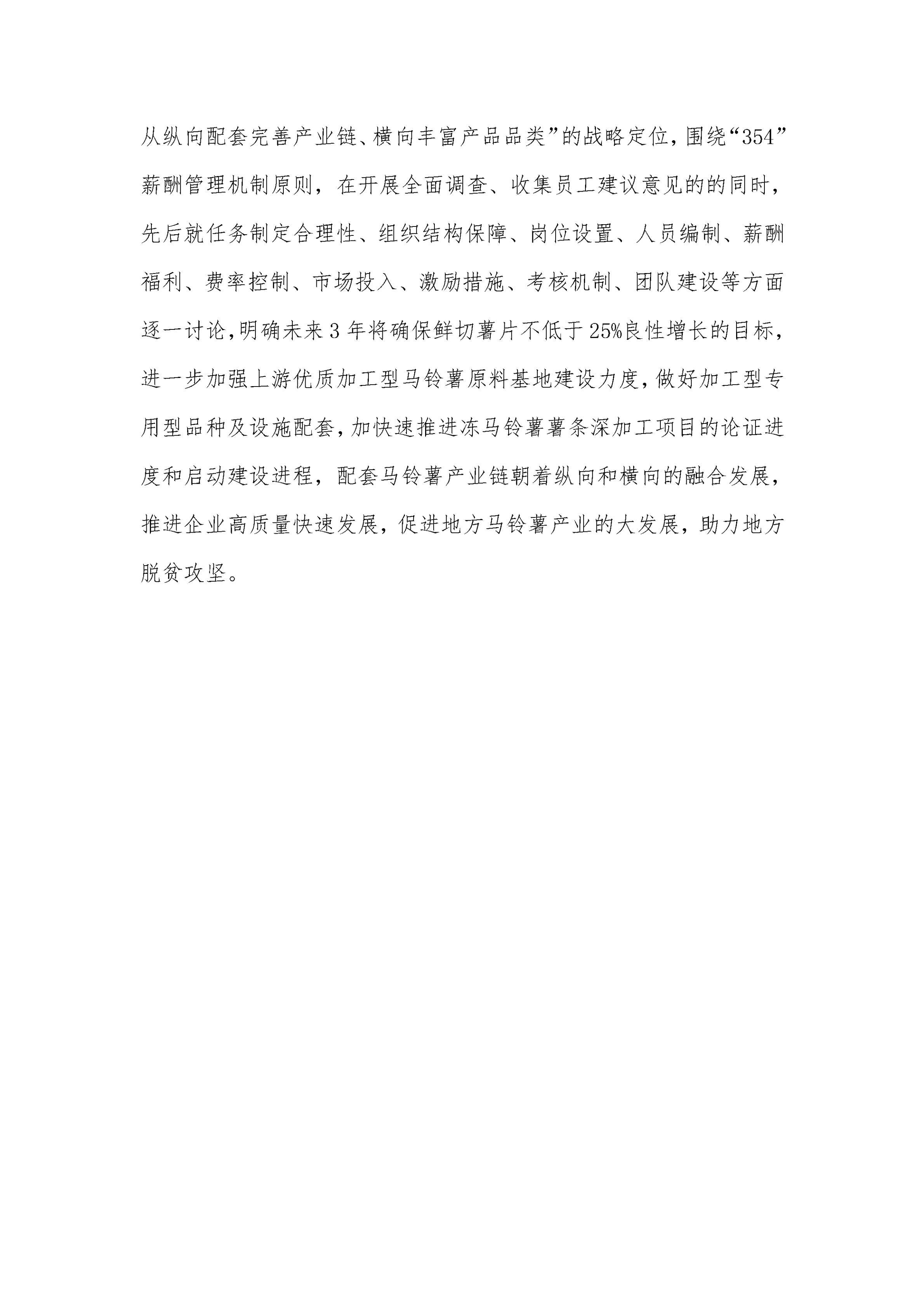 云南理世实业(集团)有限责任公司2019年社会责任报告.FR11_15.jpg